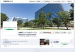 中野セントラルパーク 公式フェイスブックページ